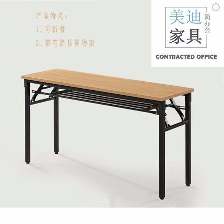 美迪tz0112条桌会议办公桌台