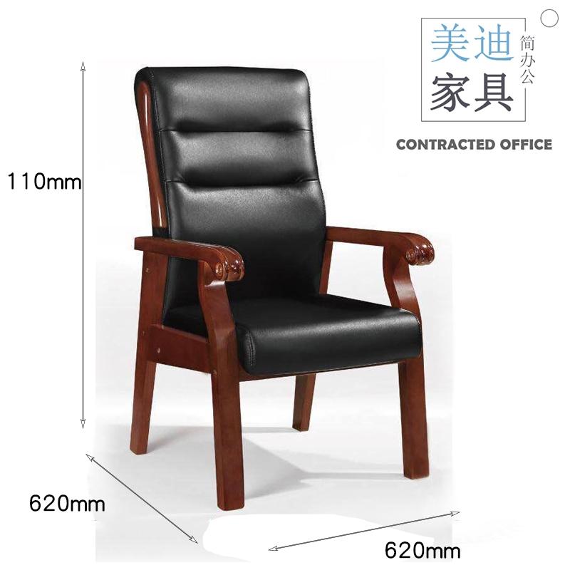 美迪bgy-1862实木办公会议桌椅子