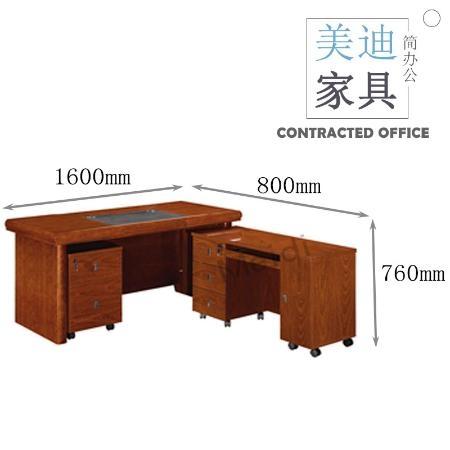 美迪B-3816班台办公桌(直边)1.6米