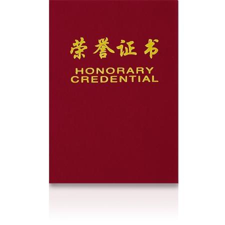 得力7576荣誉证书(荣光)(红)-6K(本)