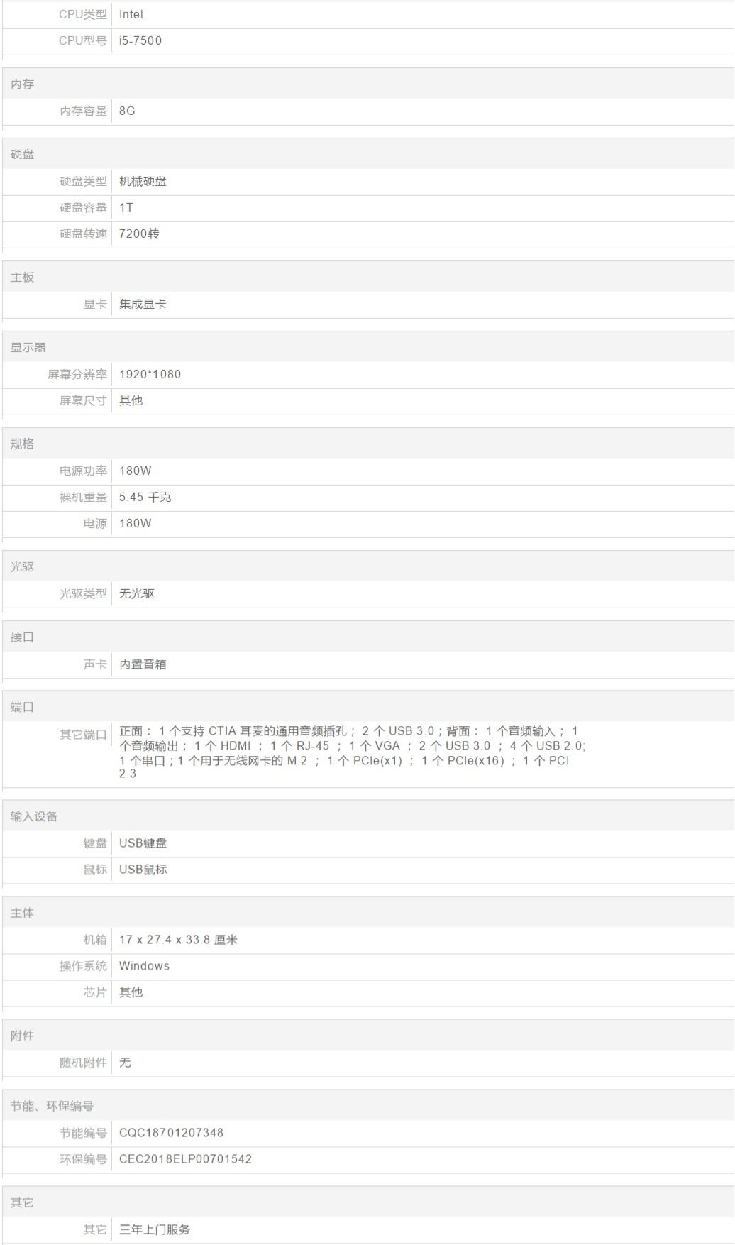 FireShot Capture 014 - 河南省政府采购网上商城_ - http___222.143.21.205_8081_product.jpg