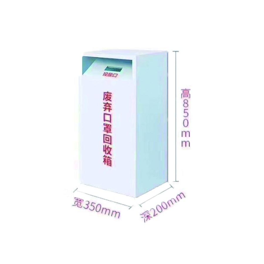 美迪A-Y-02(小号)废弃口罩消毒回收机